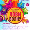 Афиша 01.06.2019 Лови волну 2.png