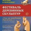 Афиша Фестиваль деревянных скульптур_выбрана.jpg
