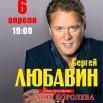 Сергей Любавин А1.jpg