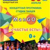 MANGO300.png