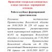 Объявление-от-УДК-от-19.03.2020.jpg
