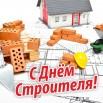 cdnemstroitelya_MINE.jpg
