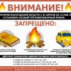 Особый противопожарный режим 2020.png