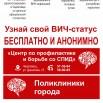 ВИЧ_плакат_2019.jpg