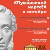 Пушкин октябрь 2021.jpg